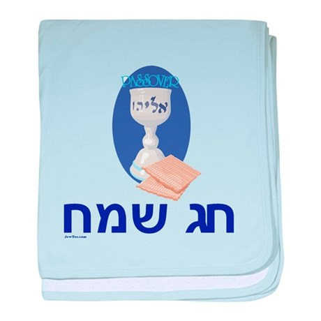 Hebrew Happy Passover baby blanket