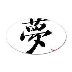 Kanji Dream 38.5 x 24.5 Oval Wall Peel