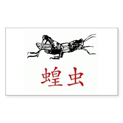 Grasshopper (Chinese) Rectangle Sticker