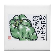 Green pepper Tile Coaster