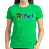 Ting Tong in Thai Tee