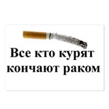 Cool Stop smoking Postcards (Package of 8)