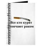 Cool Stop smoking Journal