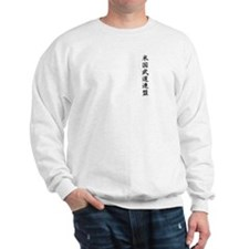 Cute Martial arts Sweatshirt