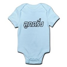 Luk Kreung - Thai Language Infant Bodysuit