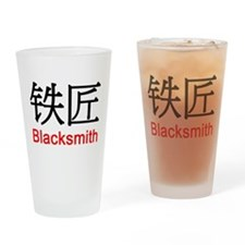 Blacksmith In Chinese Pint Glass