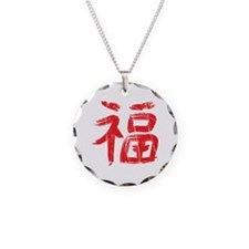 Chinese Good Fortune Symbol Necklace Circle Charm