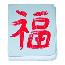 Chinese Good Fortune Symbol baby blanket