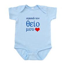 I Love Uncle (Greek) Infant Bodysuit