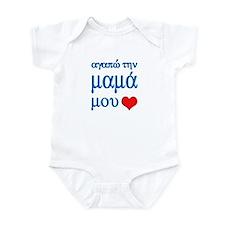 I Love Mommy (Greek) Infant Bodysuit