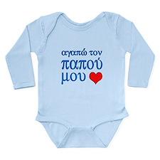 I Love Grandpa (Greek) Long Sleeve Infant Bodysuit