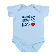 I Love Dad (Greek) Infant Bodysuit