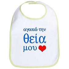 I Love Aunt (Greek) Bib