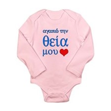I Love Aunt (Greek) Long Sleeve Infant Bodysuit