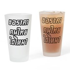 Can I Have Thai Price? Pint Glass