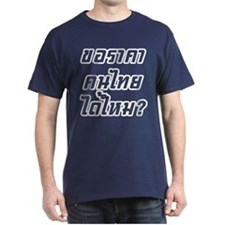 Can I Have Thai Price? T-Shirt