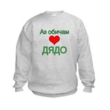 I Love Grandpa (Bulgarian) Sweatshirt
