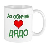 I Love Grandpa (Bulgarian) Small Mug