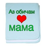 I Love Mom (Bulgarian) baby blanket