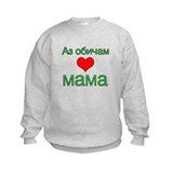 I Love Mom (Bulgarian) Sweatshirt