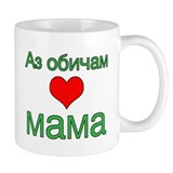 I Love Mom (Bulgarian) Coffee Mug