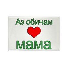 I Love Mom (Bulgarian) Rectangle Magnet