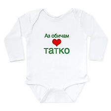 I Love Dad (Bulgarian) Long Sleeve Infant Bodysuit