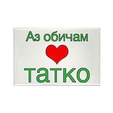 I Love Dad (Bulgarian) Rectangle Magnet