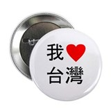 I Heart Taiwan Button