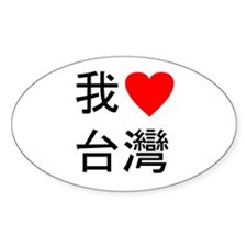 I Heart Taiwan Oval Decal