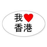 I Heart Hong Kong Oval Decal