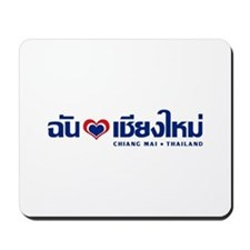 I Love (Heart) Chiang Mai Mousepad