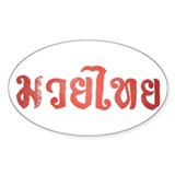 Muay Thai Oval Decal