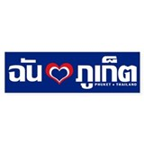 I LOVE (HEART) PHUKET Bumper Sticker