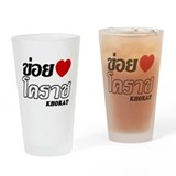 I Love Korat Drinking Glass