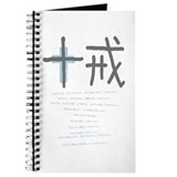 Japanese 10 commandments Journal