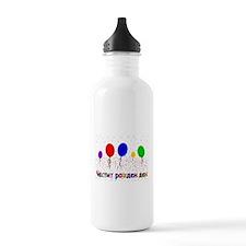 Bulgarian Birthday Water Bottle