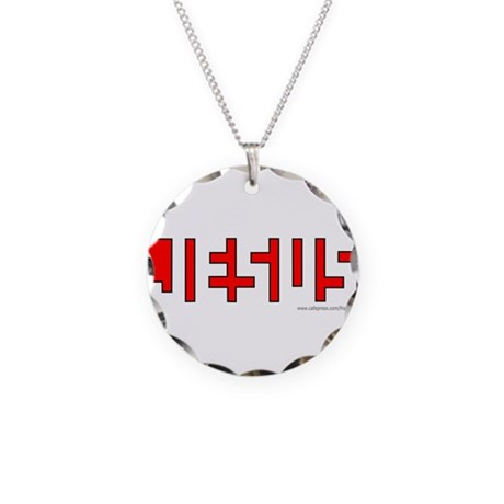 JESUS OPTICAL ILLUSION Necklace Circle Charm