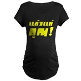 Up to you! - Thai Language T-Shirt