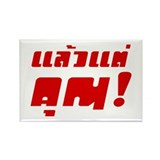 Up to you! - Thai Language Rectangle Magnet