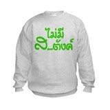 I have no money - Thai Sweatshirt