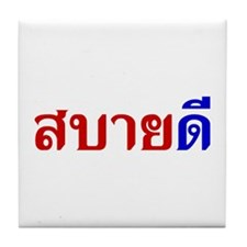 Hello in Isaan Dialect Tile Coaster