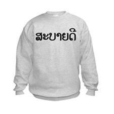 Hello - Laotian Language Sweatshirt