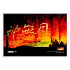 "Kitaro ""Gaia"" OCTOBER Framed Art Print"
