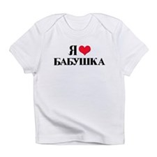 I Love Grandma (Russian) Infant T-Shirt