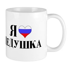 I Love Grandpa (RUS flag) Mug