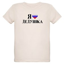 I Love Grandpa (RUS flag) T-Shirt
