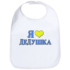 I Love Grandpa (Russian) Bib