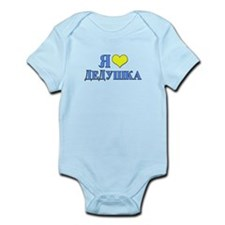 I Love Grandpa (Russian) Infant Bodysuit