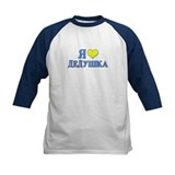 I Love Grandpa (Russian) Tee